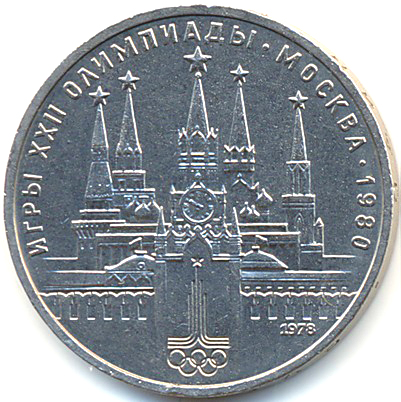 "1 рубль ""Кремль"" (На курантах вместо цифры ""IV"" ошибочно отчеканена цифра ""VI"")"