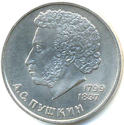 "1 рубль ""Пушкин"" (дата ""1985"" вместо ""1984"")"