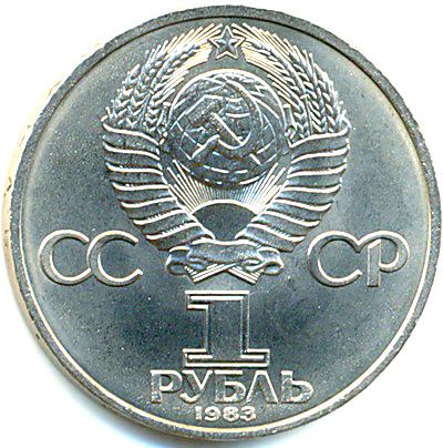 """1 рубль """"Энгельс"""" (дата """"1983"""" вместо """"1985"""")"""