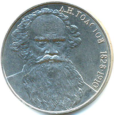 """1 рубль """"Толстой"""" (дата """"1987"""" вместо """"1988"""")"""