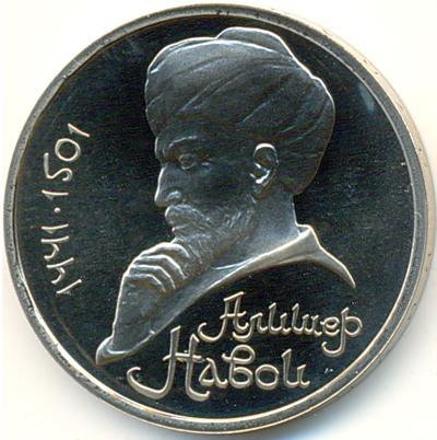 "1 рубль ""Навои"" (дата ""1990"" вместо ""1991"")"