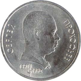 "1 рубль ""Прокофьев"" (дата смерти ""1952"" вместо ""1953"")"