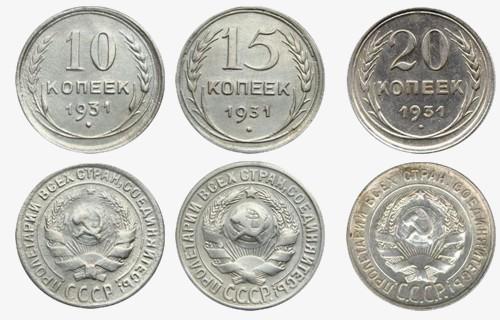 10, 15 и 20 копеек 1931 года