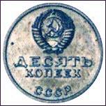 50 let sovetskoj vlasti  probnyi  10 kop gerb