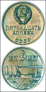 50 let sovetskoj vlasti  probnyi  15 kop1