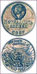 50 let sovetskoj vlasti  probnyi  15 kop2