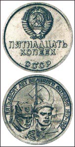 50 let sovetskoj vlasti  probnyi  15 kop3