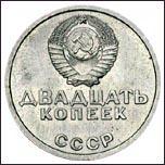 50 let sovetskoj vlasti  probnyi  20 kop gerb