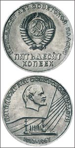 50 let sovetskoj vlasti  probnyi  50 kop1