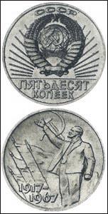 50 let sovetskoj vlasti  probnyi  50 kop2