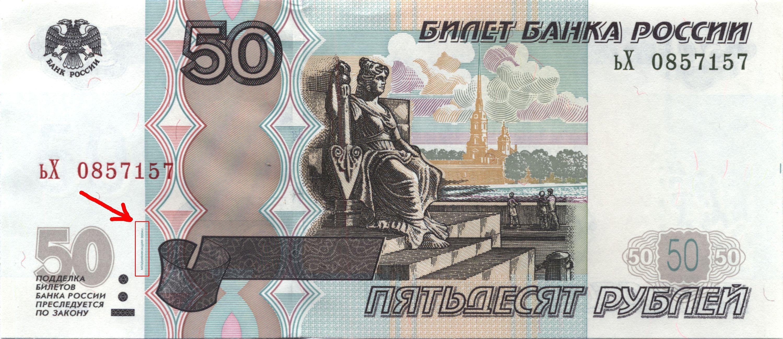 50 рублей 1997 года модификация 2004 года