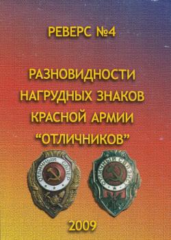 Разновидности нагрудных знаков Красной Армии