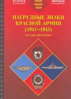 Айрапетян Б.В. Нагрудные знаки Красной Армии (1941-1945)